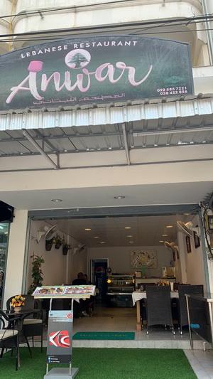 Anwar Lebanese Restaurant